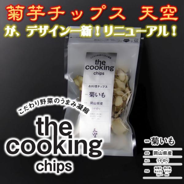 菊芋チップス 100g入 国産無農薬 極薄仕上げで柔らかい 送料無料 チャック付きパック
