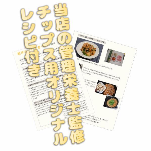 菊芋 菊芋チップス 極薄仕上げで柔らかい 国産無農薬 送料無料 チャック付きパック100g 乾燥スライス hey-com-bicchu 02