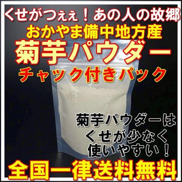 菊芋 国産 菊芋パウダー 国産菊芋 50g 送料無料 農薬未使用 おかやま備中産 得トク2WEEKS0528|hey-com-bicchu