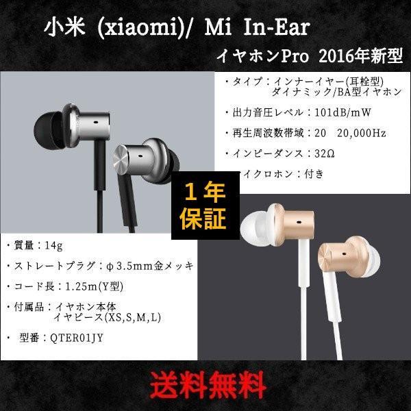 小米  xiaomi Mi In-Ear イヤホンPro 2016年新型  送料無料|heylisten