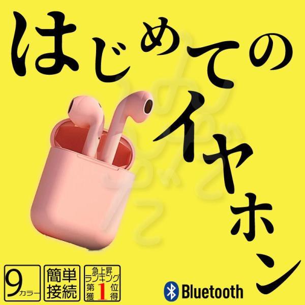 |ワイヤレスイヤホン 子供 大人 i12 Bluetooth 5.0 ブルートゥース マカロン 高音…