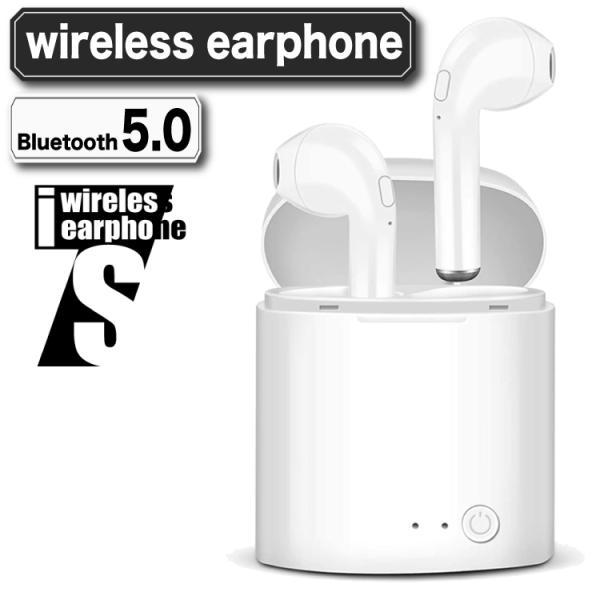ワイヤレスイヤホンBluetooth5.0twsi7sステレオブルートゥース特別価格最新版iphone6siPhone78xPl