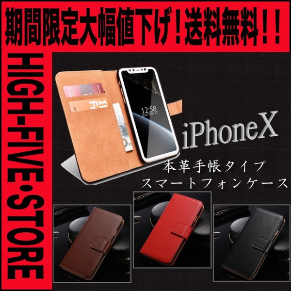 iPhoneX10 スマホケース 本革 レザー 手帳型 hfs05