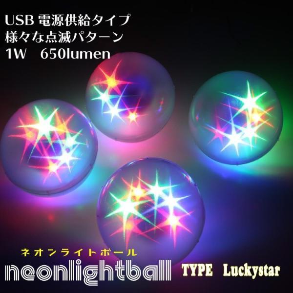 ネオンライトボール ラッキースター1個 USB接続|hfs05