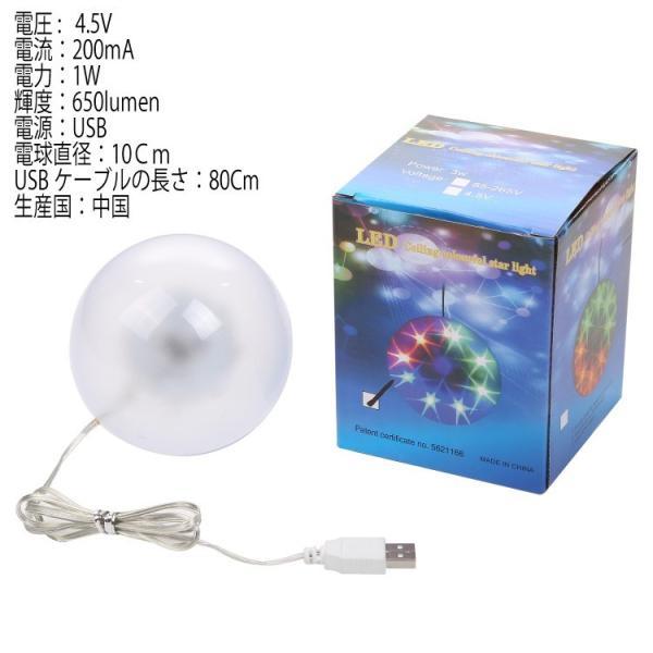 ネオンライトボール ラッキースター1個 USB接続|hfs05|02