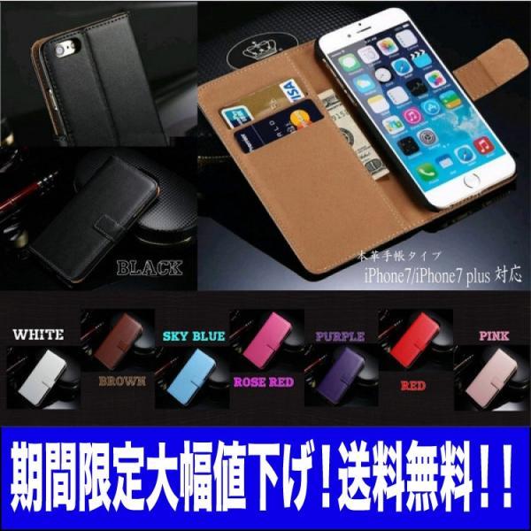 iPhone7 iPhone7/iPhone7 plus スマホケース 本革 レザー|hfs05