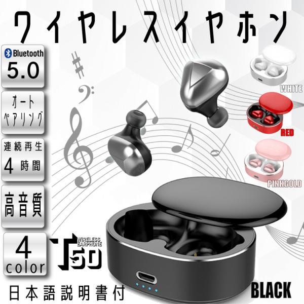ワイヤレスイヤホン Bluetooth5.0 自動接続 高音質 カナル型 収納 ケース ギフト 充電 AAC対応 誕生日|hfs05