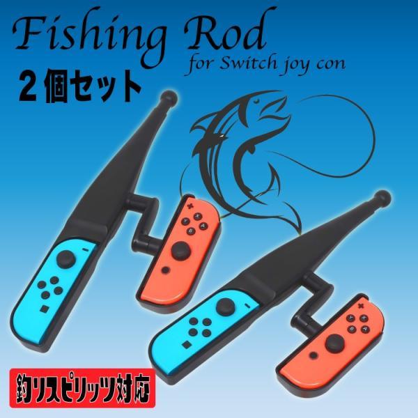 釣りスピリッツ 釣竿 釣り竿 フィッシング 釣り 2本セット ジョイコン スイッチ コントローラー フィッシング 並行輸入品|hfs05