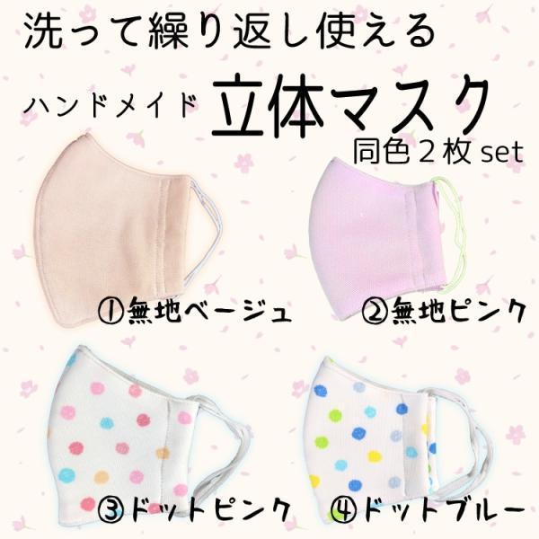 マスク 日本製 ネコポス 送料無料 手作り 布マスク 子供用 女性用 男性用 S M L 立体 ハンドメイド おしゃれ かわいい 手作り 洗える 速乾|hfs05
