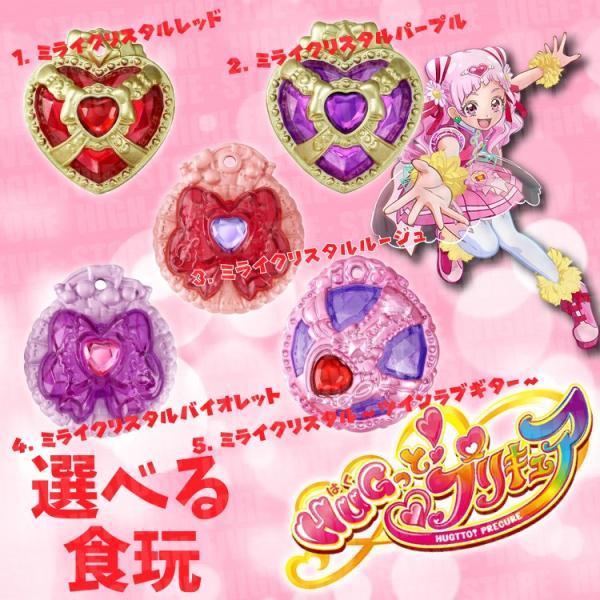HUGっと!プリキュア ミライクリスタル3 選べる食玩・ガム (HUGっと!プリキュア)