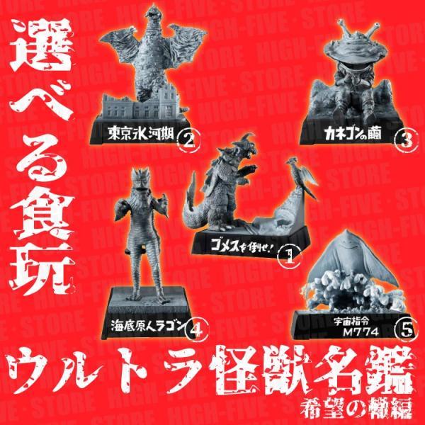 ウルトラ怪獣名鑑-希望の轍編-選べる食玩・ガム(ウルトラマンシリーズ)