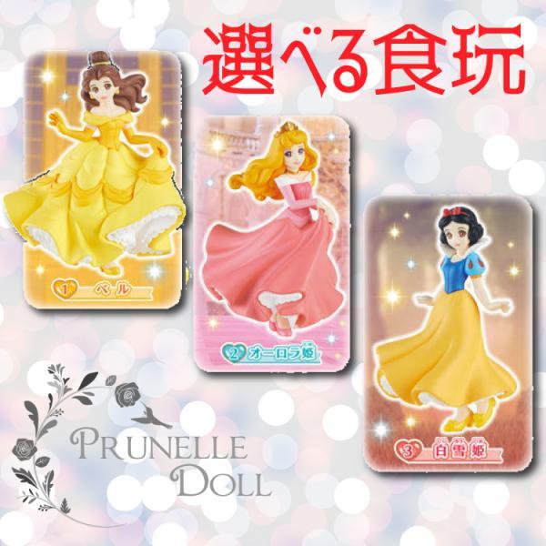 Disney プリュネルドール2 選べる食玩・清涼菓子 (ディズニープリンセス)|hfs05