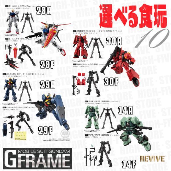 機動戦士ガンダム Gフレーム10 選べる食玩・ガム (ガンダムシリーズ)|hfs05