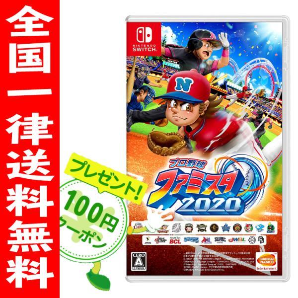 プロ野球 ファミスタ 2020 -Switch (【早期購入特典】& 【期間限定特典】 同梱)|hfs05