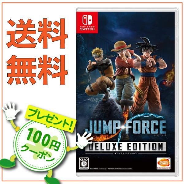 JUMP FORCE デラックスエディション -Switch (【早期購入特典】 同梱) hfs05