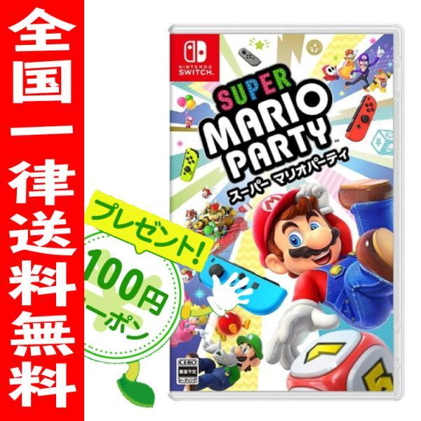 スーパー マリオパーティ - Switch hfs05