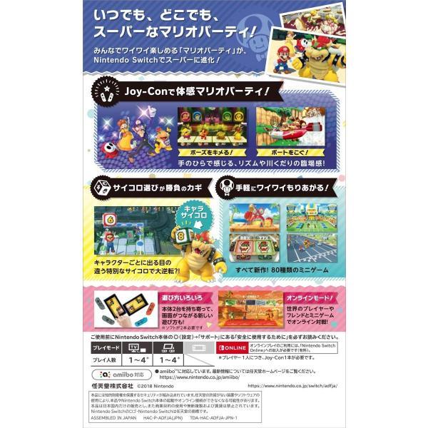 スーパー マリオパーティ - Switch hfs05 03