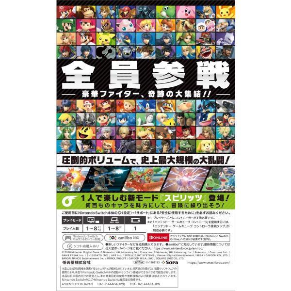大乱闘スマッシュブラザーズ SPECIAL - Switch|hfs05|03