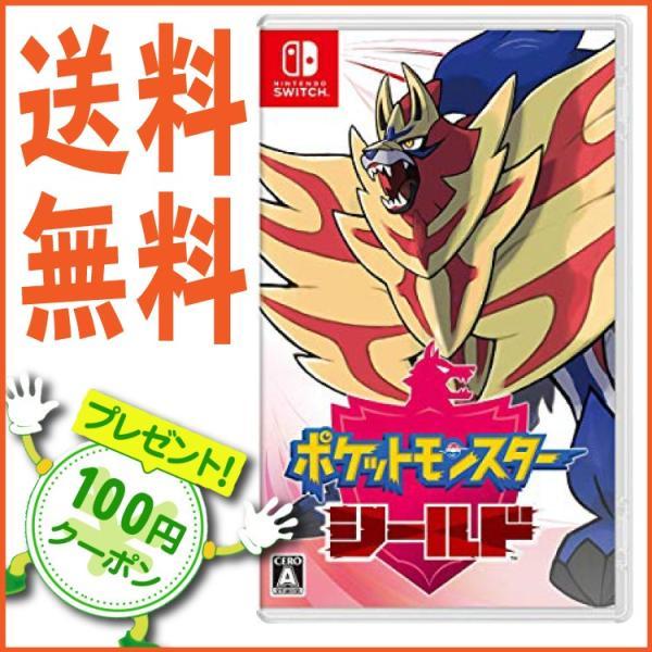 ポケットモンスター シールド -Switch hfs05