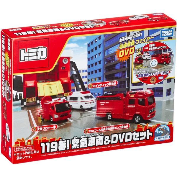 トミカ ギフト 119番!緊急車両&DVDセット|hfs05|02