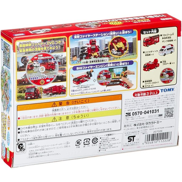 トミカ ギフト 119番!緊急車両&DVDセット|hfs05|03