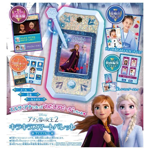 ディズニー アナと雪の女王2 キラキラ スマートパレット アイスブルー 初回特典付|hfs05|05