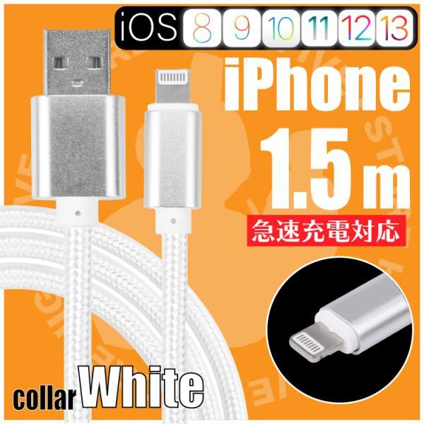 iPhoneケーブル 1.5m ホワイト 急速充電ケーブル 充電器 データ転送ケーブル USBケーブル iPad用 iPhoneXS Max XR X 8 7 6s/6/PLUS 安心|hfs05