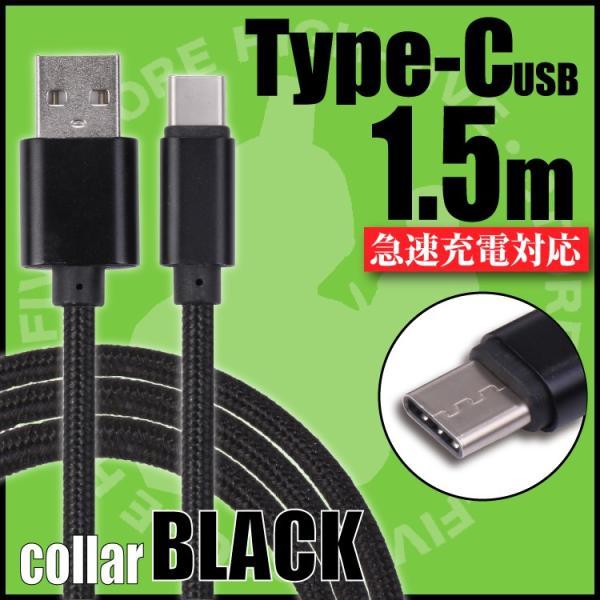 USB Type-Cケーブル ブラック Type-C 充電器 1.5m 高速充電 データ転送ケーブル Android Galaxy Xperia AQUOS HUAWEIケーブル|hfs05