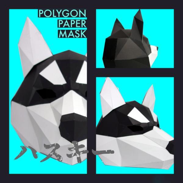 ペーパー クラフト マスク ハスキー 犬 ポリゴン DIY 折り紙 カット済み |hfs05
