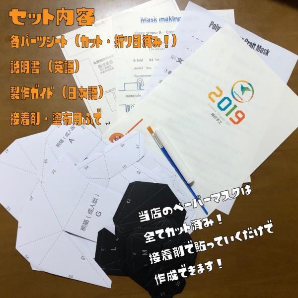 ペーパー クラフト マスク ハスキー 犬 ポリゴン DIY 折り紙 カット済み |hfs05|03