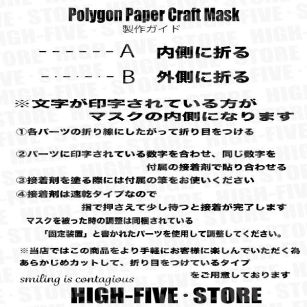 ペーパー クラフト マスク ハスキー 犬 ポリゴン DIY 折り紙 カット済み |hfs05|04
