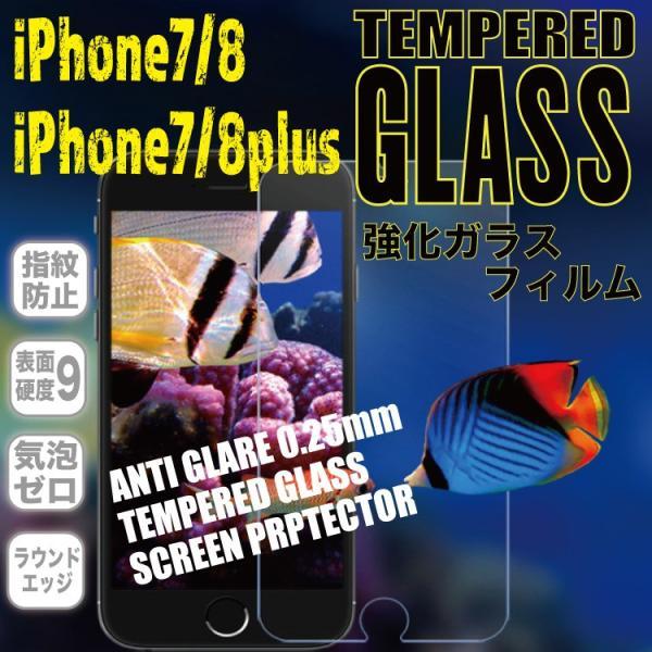 ガラスフィルム iPhone X iPhone7/8 iPhone7/8plus 9H硬度0.25mm|hfs05|03