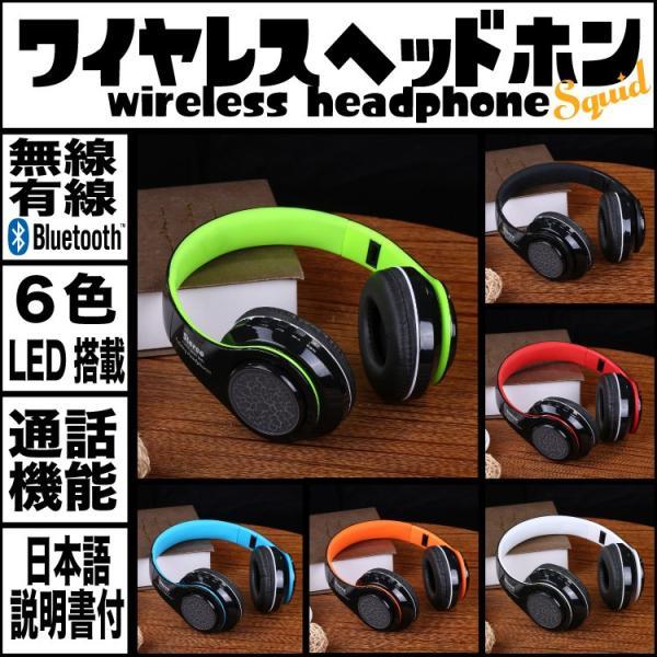 Bluetoothワイヤレス ヘッドホン/ヘッドフォン Squid 折りたたみ式 通話機能 有線接続可 LEDTYPE|hfs05
