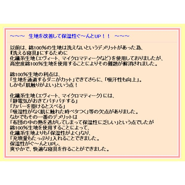 布団セット シングルサイズ 日本製 制抗菌・防ダニアレルギーの方 ドクターEs-0ウォシュ洗える組布団セットシングル6ND|hghr|11