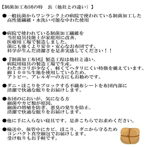 布団セット シングルサイズ 日本製 制抗菌・防ダニアレルギーの方 ドクターEs-0ウォシュ洗える組布団セットシングル6ND|hghr|14