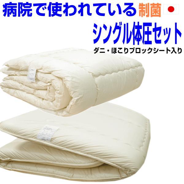 布団セット シングル 組布団セット  体が浮いているような 日本製 病院採用 防ダニ掛け敷き体圧分散ボリューム敷布団セットEs-O|hghr