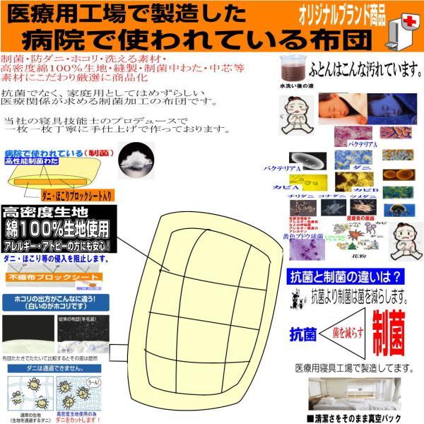 布団セット シングル 組布団セット  体が浮いているような 日本製 病院採用 防ダニ掛け敷き体圧分散ボリューム敷布団セットEs-O|hghr|05