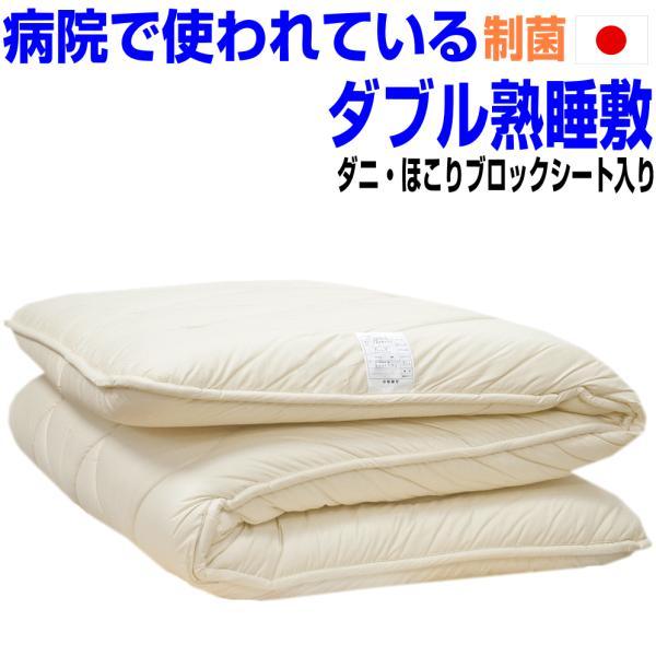 敷き布団 敷布団 ダブルサイズ 固め 熟睡極厚敷ふとん 病院採用 宙に浮いているような 日本製寝具 制抗菌・アレルギー腰痛 ダブルしき布団Es(W熟睡橙)|hghr
