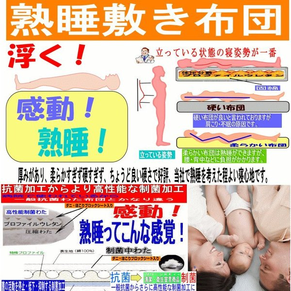 敷き布団 敷布団 ダブルサイズ 固め 熟睡極厚敷ふとん 病院採用 宙に浮いているような 日本製寝具 制抗菌・アレルギー腰痛 ダブルしき布団Es(W熟睡橙)|hghr|04