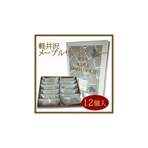 軽井沢メープルサンドクッキー12個入り 軽井沢ホテル  信州  長野  土産