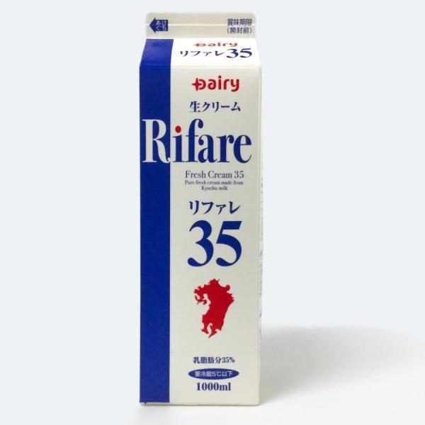 リファレ35 生クリーム 1,000ml 業務用 送料込み クール便 デーリィ南日本酪農 純正クリーム フレッシュクリーム ケーキ