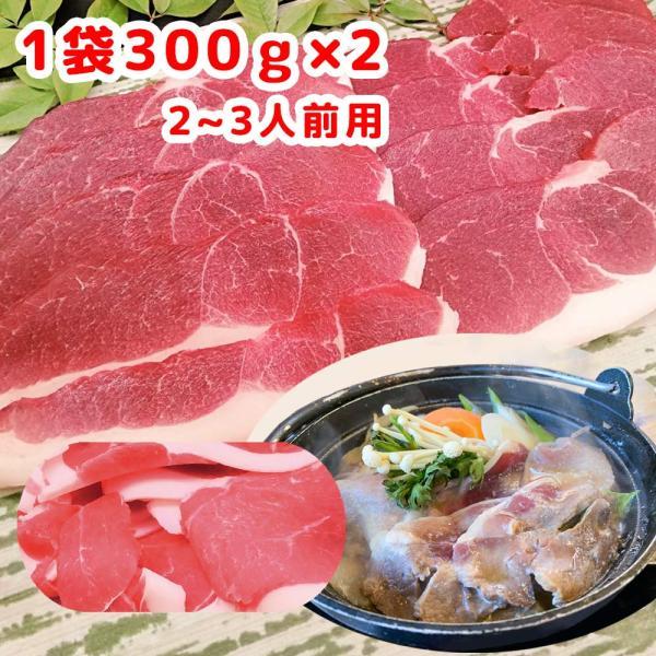 ジビエ 天然猪肉 もも肉 300g 焼き肉用  2パックセット 広島県産 冷凍 送料無料  いのしし ぼたん鍋