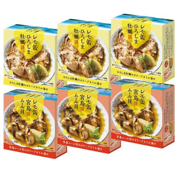 送料込み レモ缶 ひろしま牡蠣 レモ缶 宮島ムール貝 1缶65g 各3缶、合せて6缶セット 瀬戸内ブランド認定商品
