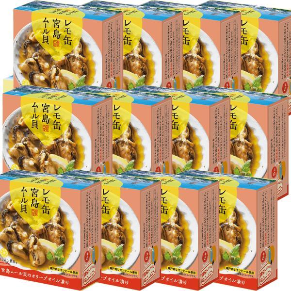 送料込み レモ缶 宮島ムール貝 1缶65g 12缶セット 瀬戸内ブランド認定商品