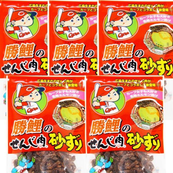 広島名産 カープ 勝鯉のせんじ肉砂ずり 1袋65g 5袋セット ホルモン珍味 せんじがら 送料無料 広島東洋カープ ポストお届け便