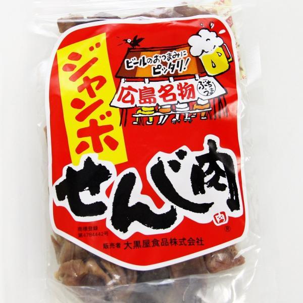 広島名産 ジャンボ せんじ肉 1袋(70g) ホルモン珍味 大黒屋食品