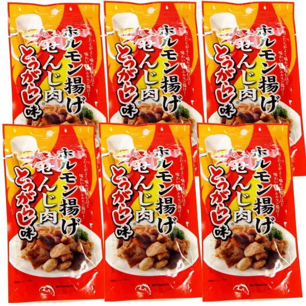 送料無料 広島名産 ホルモン揚げ せんじ肉 とうがらし味 6袋セット (1袋40g×6) ホルモン珍味 せんじがら  大黒屋食品
