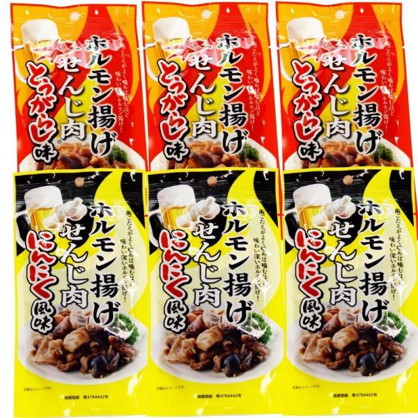 送料無料 広島名産 ホルモン揚げ せんじ肉 にんにく風味とうがらし味 各3袋セット (1袋40g×6) 大黒屋食品