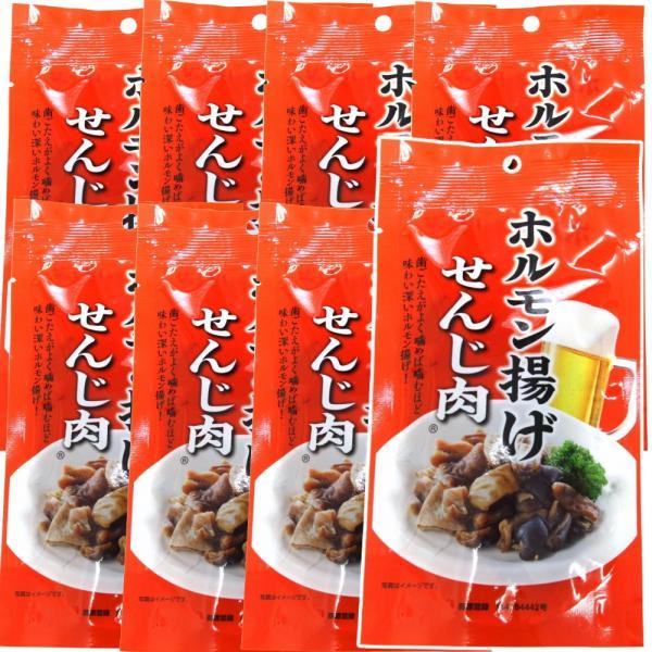送料無料 広島名産 せんじ肉 8袋セット (40g×8) ホルモン珍味 せんじがら 大黒屋食品