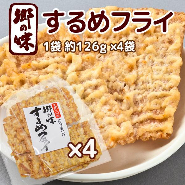 送料込み 郷の味 するめフライ 7枚入り 4袋 しっとりやわらかタイプ一番人気 イカフライ イカ天 おつまみ 宴会